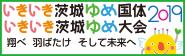 いきいき茨城ゆめ国体   いきいき茨城ゆめ大会