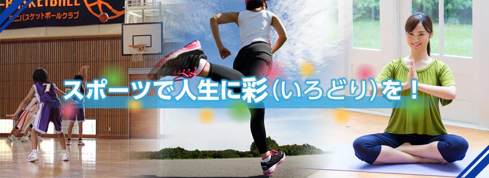 スポーツで人生に彩(いろどり)を!